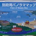 写真: 別府湾サービスエリア~パノラママップ