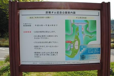 haidukaDAM_kinenkouen_map