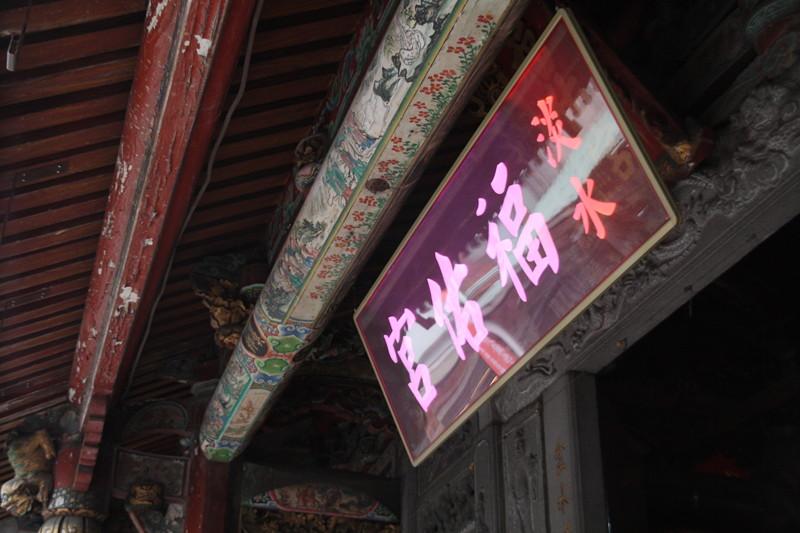 IMG_3651台湾_淡水