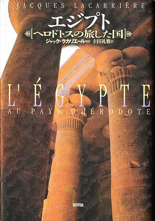 エジプト表表紙