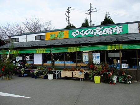 京都08・農匠の郷やくの5