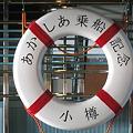 新日本海フェリー あかしあ