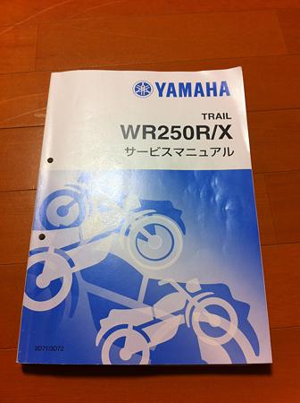 WR250Rサービスマニュアル