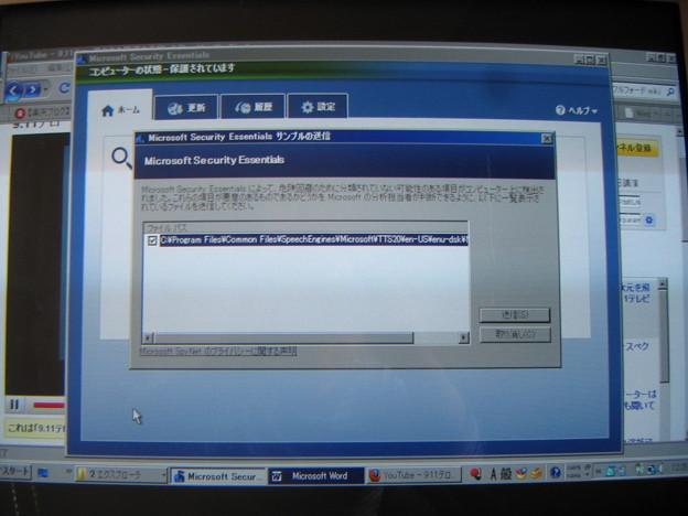 MSN Security Essentials 3-21-10
