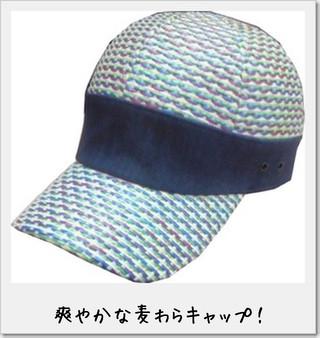 primal_grace_hats_mugiwara_cap_3
